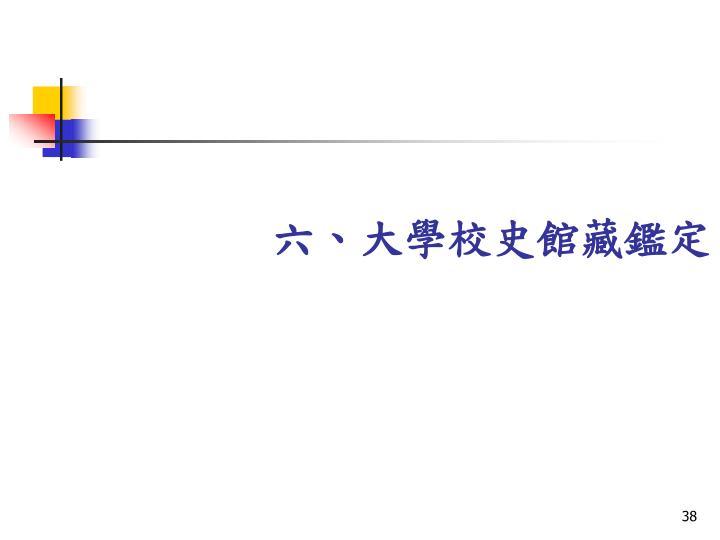 六、大學校史館藏鑑定