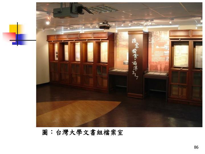 圖:台灣大學文書組檔案室