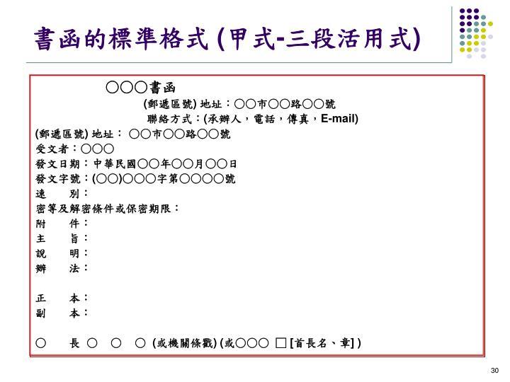 書函的標準格式