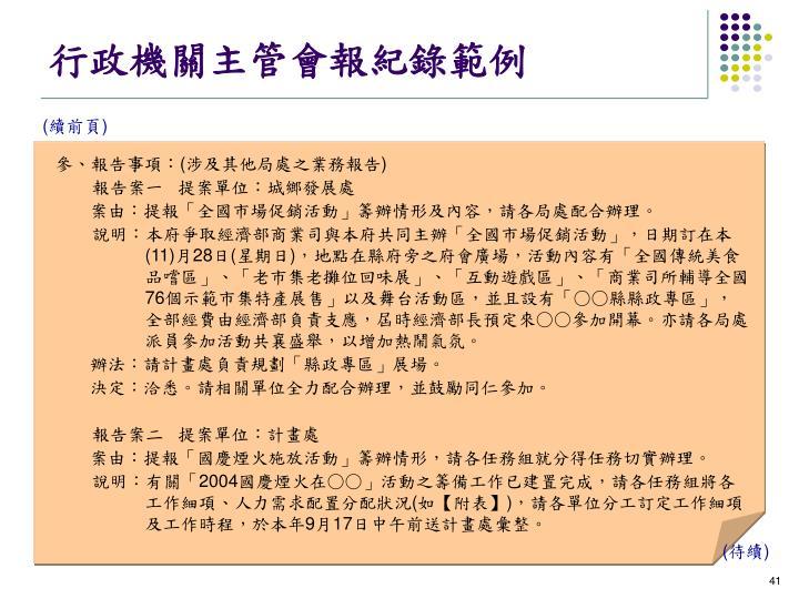行政機關主管會報紀錄範例