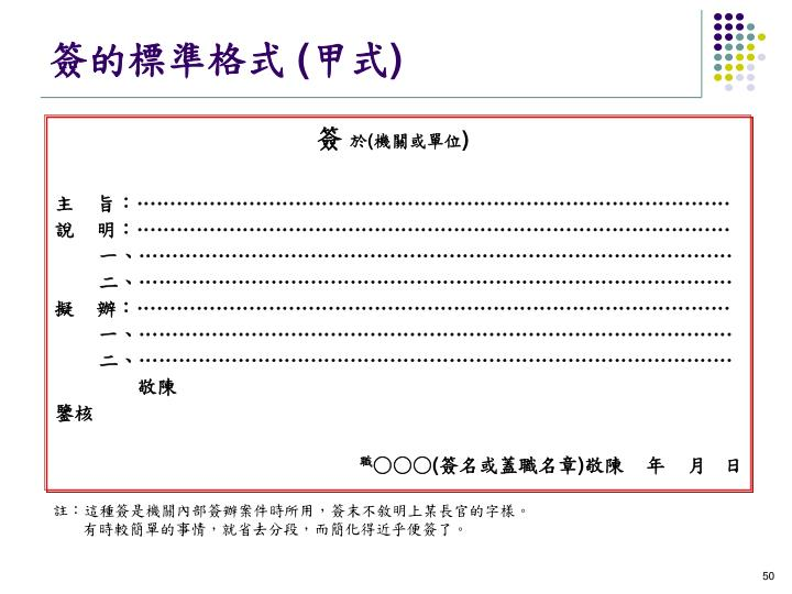 簽的標準格式