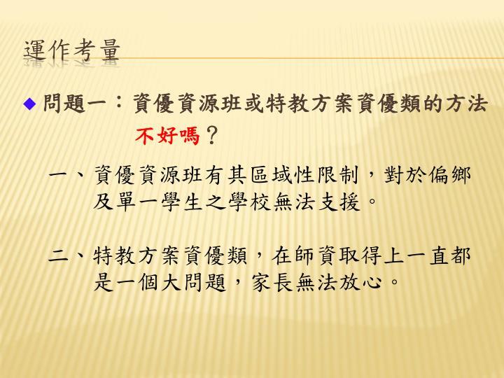 問題一:資優資源班或特教方案資優類的方法