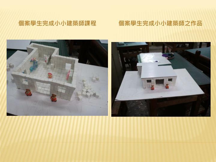 個案學生完成小小建築師課程