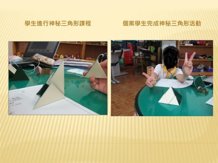 學生進行神秘三角形課程
