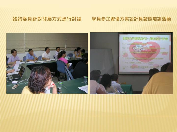 諮詢委員針對發展方式進行討論