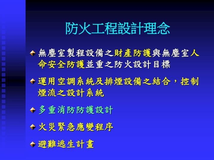 防火工程設計理念