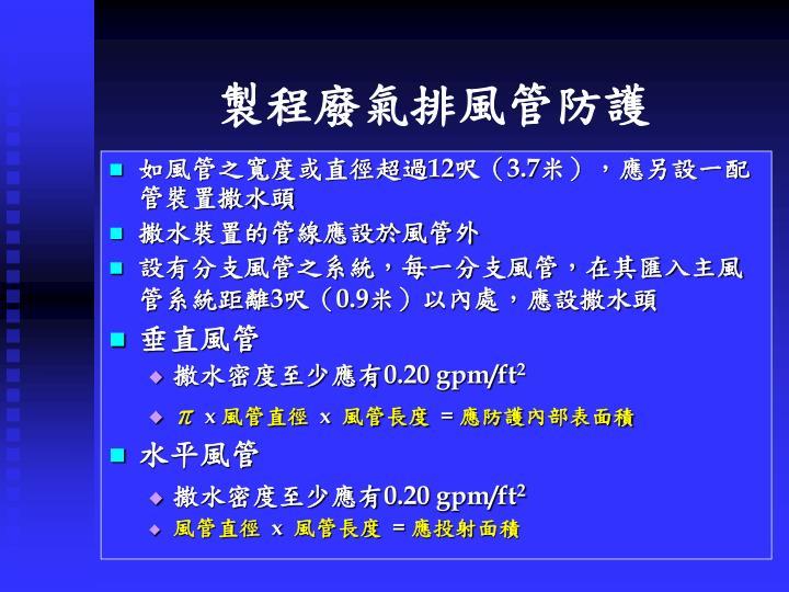 製程廢氣排風管防護