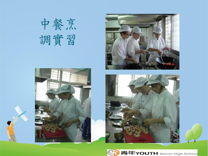 中餐烹調實習