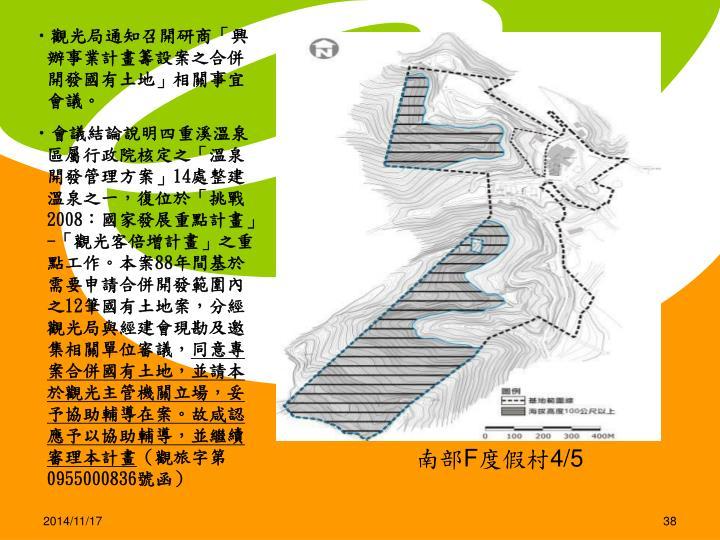 觀光局通知召開研商「興辦事業計畫籌設案之合併開發國有土地」相關事宜會議。