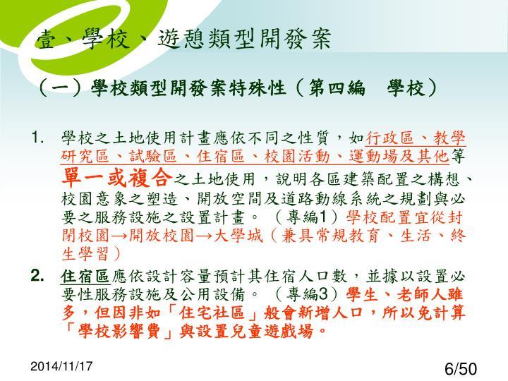 (一)學校類型開發案特殊性(第四編  學校)