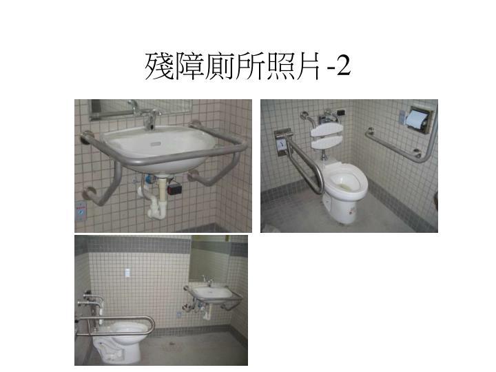殘障廁所照片