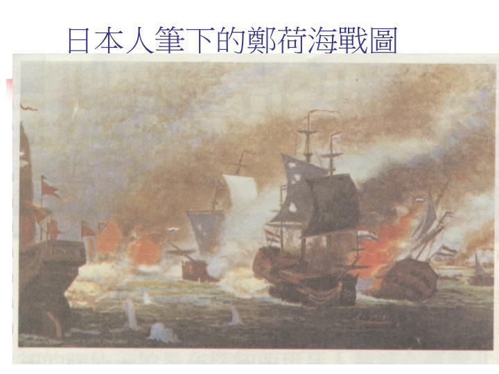 日本人筆下的鄭荷海戰圖