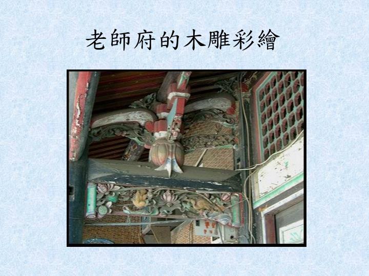 老師府的木雕彩繪