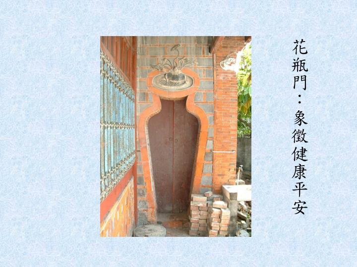 花瓶門:象徵健康平安