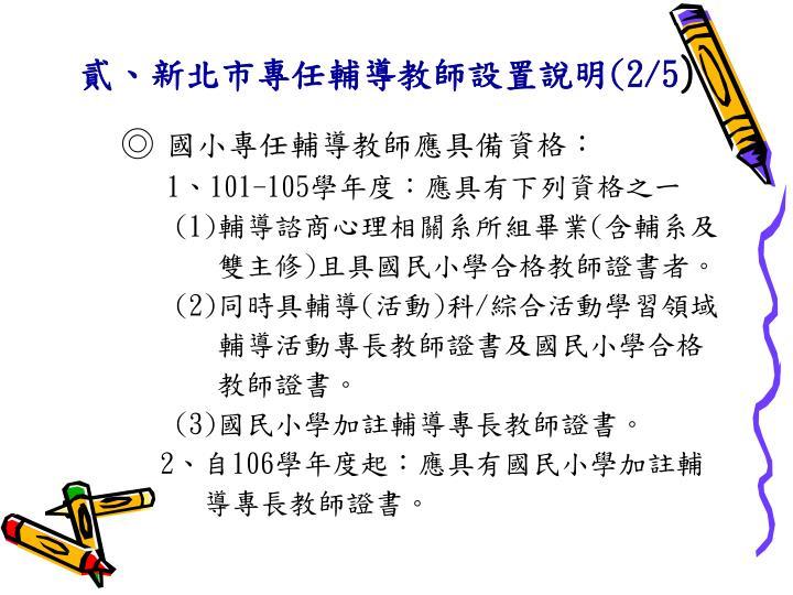 貳、新北市專任輔導教師設置說明