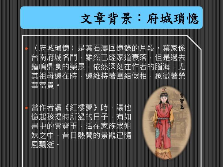 文章背景:府城瑣憶