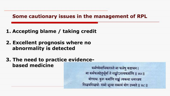 Some cautionary issues in the management of RPL