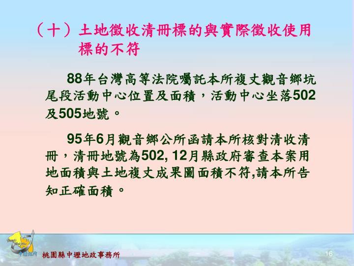 (十)土地徵收清冊標的與實際徵收使用標的不符