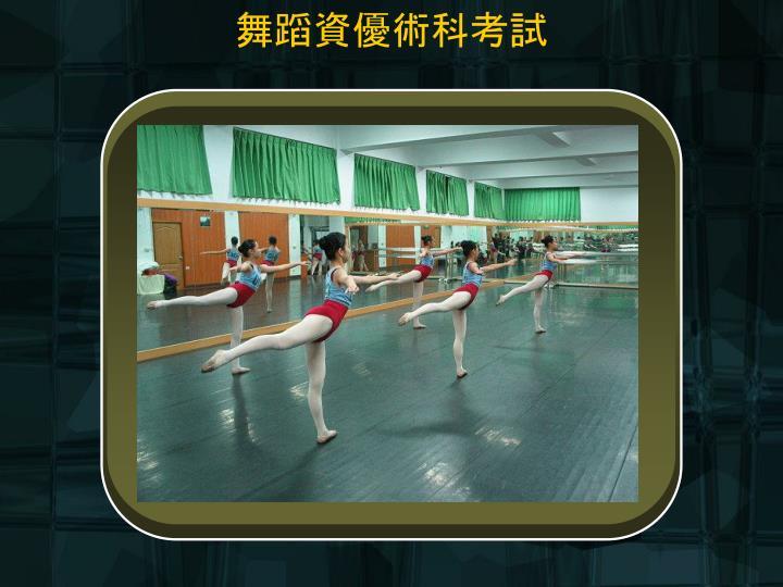舞蹈資優術科考試