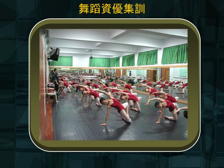 舞蹈資優集訓