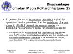 disadvantages of today ip core pop architectures 2