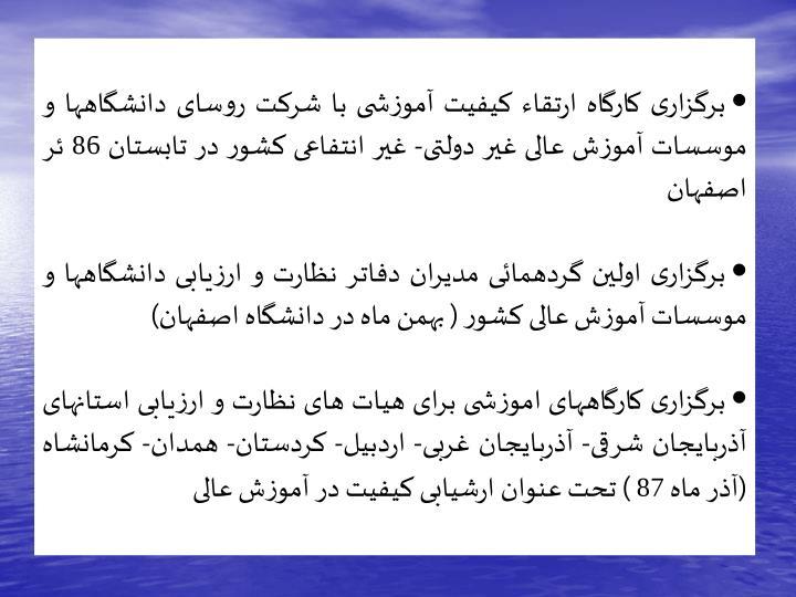 برگزاری کارگاه ارتقاء کیفیت آموزشی با شرکت روسای دانشگاهها و موسسات آموزش عالی غیر دولتی- غیر انتفاعی کشور در تابستان 86 ئر اصفهان