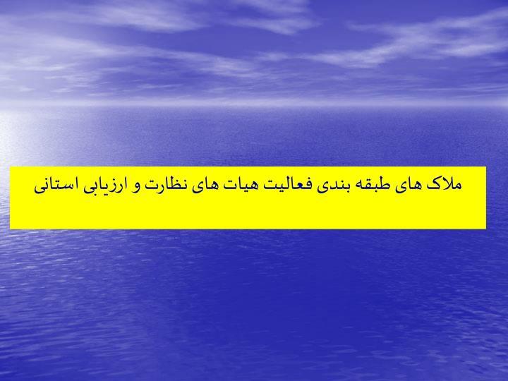 ملاک های طبقه بندی فعالیت هیات های نظارت و ارزیابی استانی