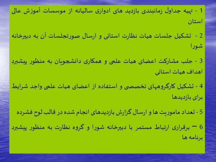 1 - تهیه جداول زمانبندی بازدید های ادواری سالیانه از موسسات آموزش عالی استان