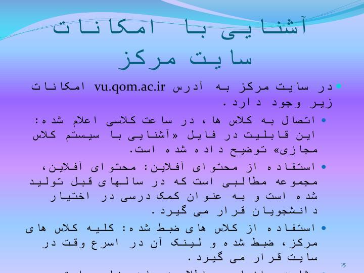 آشنایی با امکانات سایت مرکز