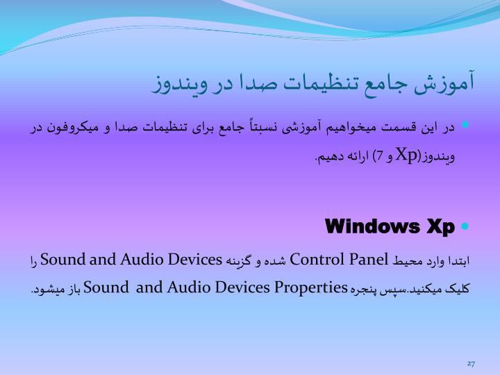 آموزش جامع تنظیمات صدا در ویندوز
