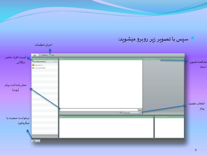 اجرای تنظیمات