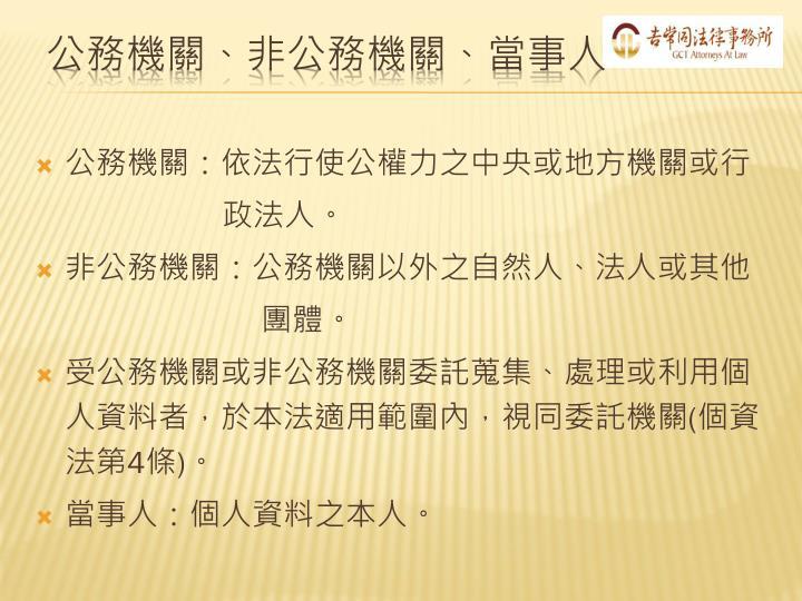 公務機關:依法行使公權力之中央或地方機關或行