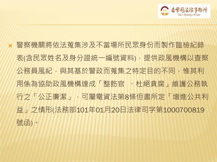 警察機關將依法蒐集涉及不當場所民眾身份而製作臨檢紀錄表