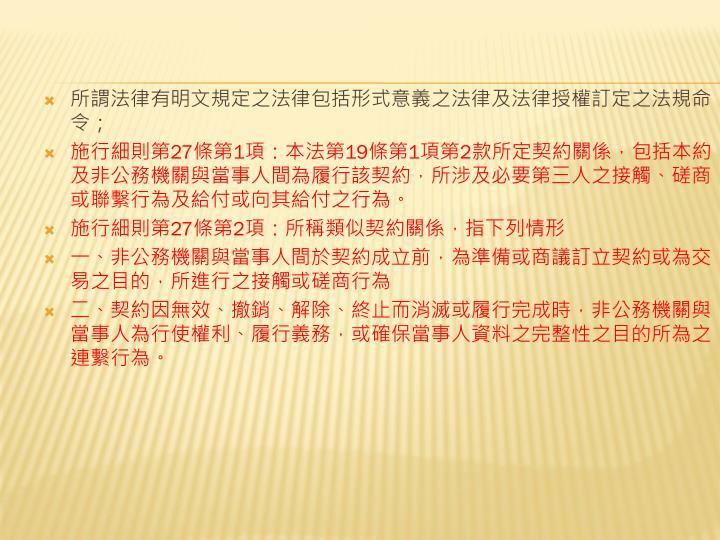所謂法律有明文規定之法律包括形式意義之法律及法律授權訂定之法規命令;
