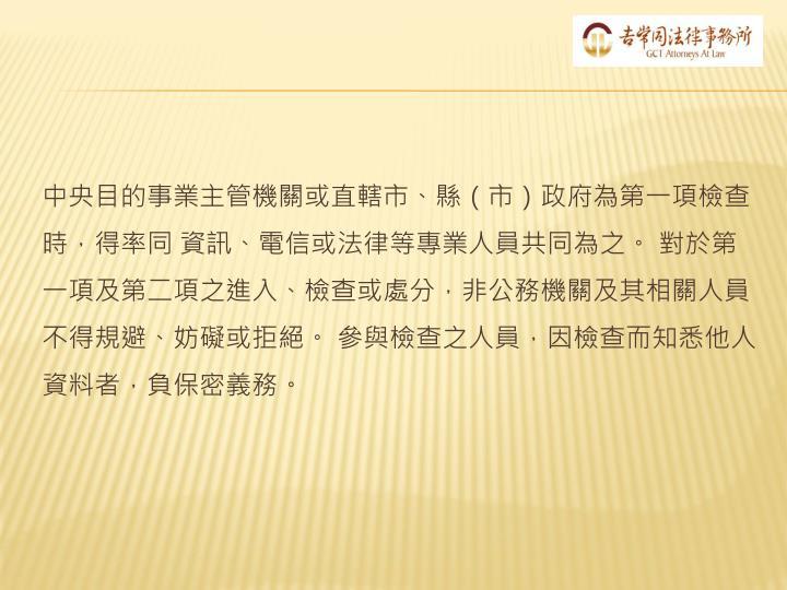 中央目的事業主管機關或直轄市、縣(市)政府為第一項檢查