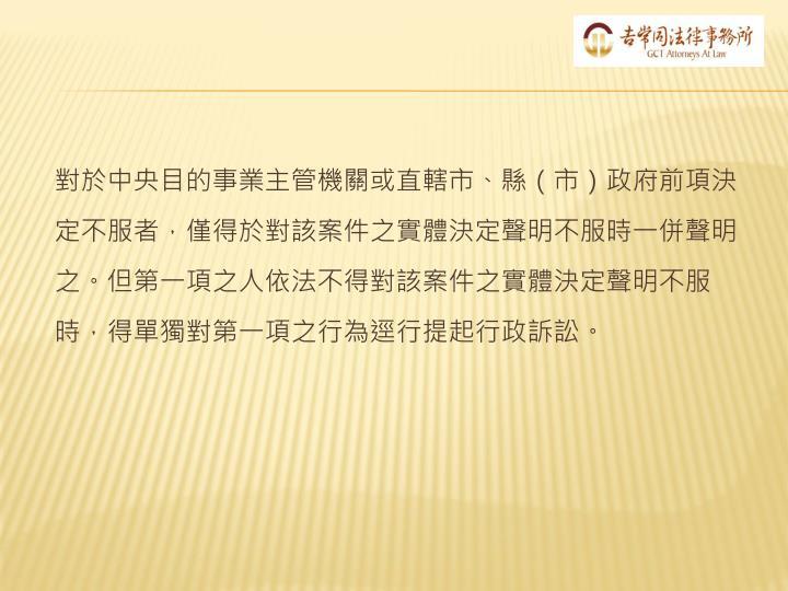 對於中央目的事業主管機關或直轄市、縣(市)政府前項決