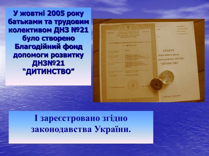 """У жовтні 2005 року батьками та трудовим колективом ДНЗ №21 було створено Благодійний фонд допомоги розвитку ДНЗ№21 """"ДИТИНСТВО"""""""