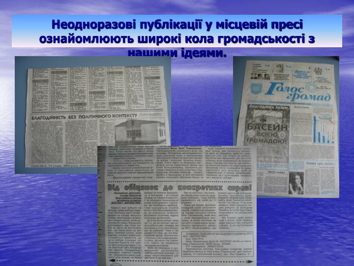 Неодноразові публікації у місцевій пресі ознайомлюють широкі кола громадськості з нашими ідеями.