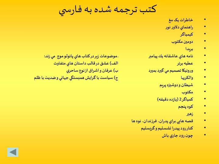 كتب ترجمه شده به فارسي