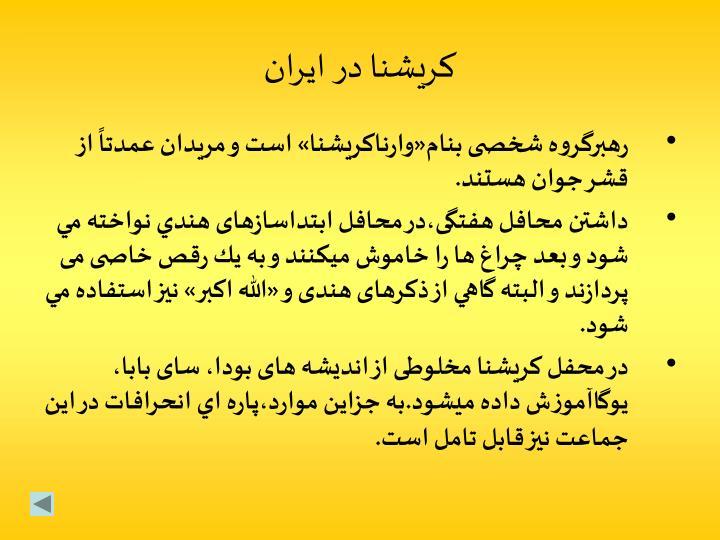 كريشنا در ايران