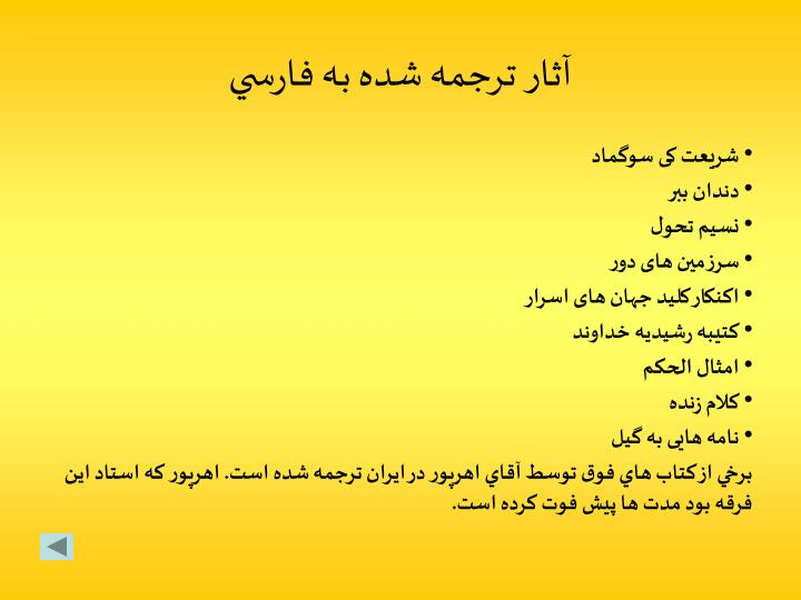 آثار ترجمه شده به فارسي