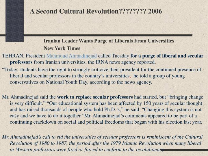 A Second Cultural Revolution???????? 2006