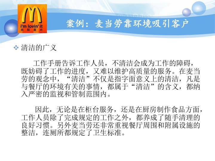 案例:麦当劳靠环境吸引客户