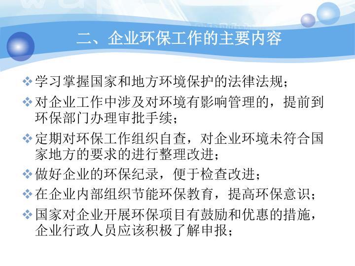二、企业环保工作的主要内容