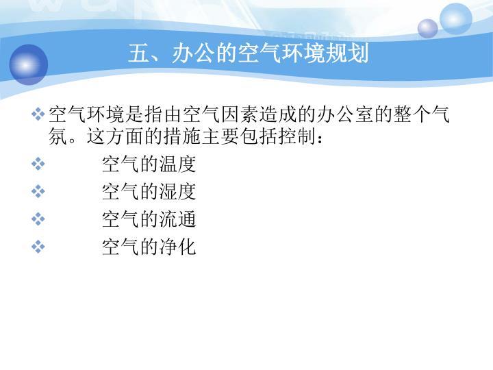 五、办公的空气环境规划