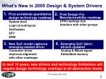 what s new in 2005 design system drivers