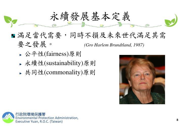 永續發展基本定義