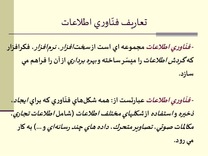 تعاريف فنّاوري اطلاعات