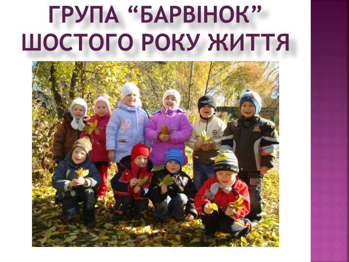 """Група """"БАРВІНОК"""" шостого року життя"""