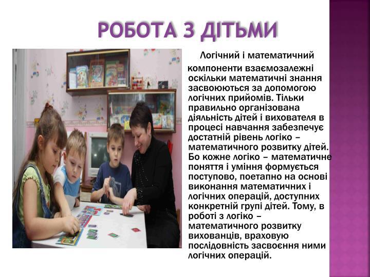 Робота з дітьми